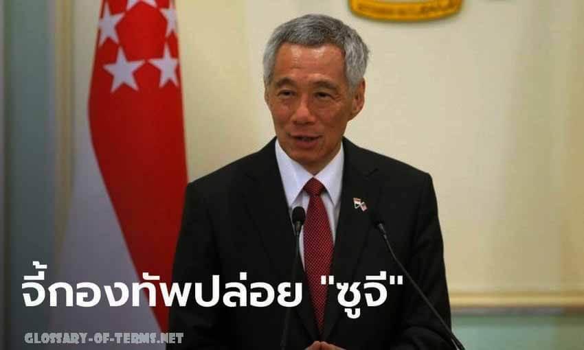 นายกฯ สิงคโปร์ พูดว่ารัฐประหารเมียนมาร์ ลีเซียนลุงนายกรัฐมนตรีสิงคโปร์ประณามการใช้ความรุนแรงของกองกำลังความมั่นคงของเมียนมาต่อพลเรือน